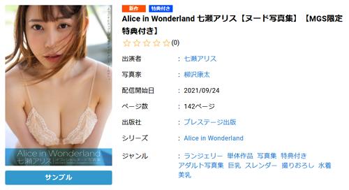 Alice in Wonderland 七瀬アリス