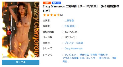 Crazy Glamorous 二宮和香