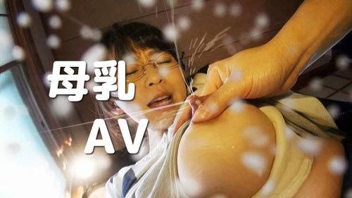 母乳が見れるAVのおすすめ作品10選!若ママのおっぱいから噴き出す母乳を堪能しよう