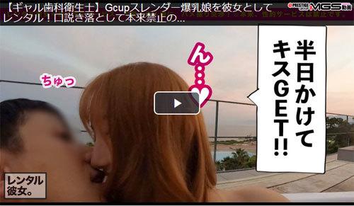 【ギャル歯科衛生士】Gcupスレンダー爆乳娘を彼女としてレンタル!