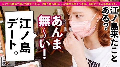 【ギャル歯科衛生士】Gcupスレンダー爆乳娘を彼女としてレンタル! 2