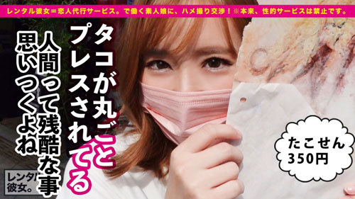 【ギャル歯科衛生士】Gcupスレンダー爆乳娘を彼女としてレンタル! 11