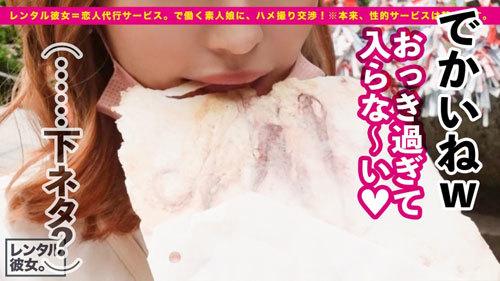 【ギャル歯科衛生士】Gcupスレンダー爆乳娘を彼女としてレンタル! 12