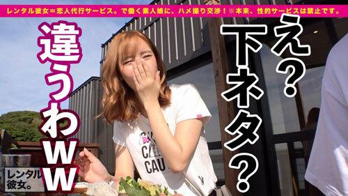 【ギャル歯科衛生士】Gcupスレンダー爆乳娘を彼女としてレンタル! 16