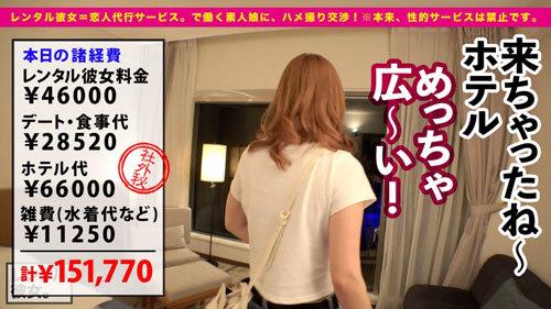 【ギャル歯科衛生士】Gcupスレンダー爆乳娘を彼女としてレンタル! 24