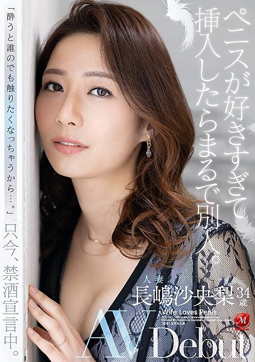 ペニスが好きすぎて挿入したらまるで別人。人妻 長嶋沙央梨34歳 AV Debut