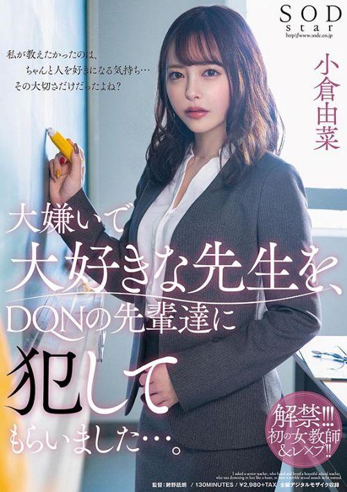 大嫌いで大好きな先生を、DQNの先輩達に犯してもらいました…。 小倉由菜 01