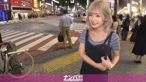 マジ軟派、初撮。 1663 THE・陽キャGALを渋谷でナンパ!ほろ酔いになると恥ずかしい話も赤裸々に語ってくれるノリの良さに付け込んで…終わる頃には満面の笑みで顔射を受け入れるエロ娘にキュンです♪ - るか 20歳 美容学生
