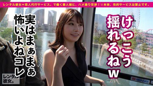 【綺麗なE乳お姉さん】気品に溢れるエステティシャンを彼女としてレンタル!口説き落として本来禁止のエロ行為までヤリまくった一部始終を完全REC!!横浜デートを楽しんだあとは、ホテルで濃厚セックス!!乳首の色まで完璧な超絶パーフェクト美乳!クールぶってたお姉さんが爆裂ピストンでE乳揺らしてイキまくる!!!【モデル級BODY】 - レイちゃん 24歳 エステティシャン 07