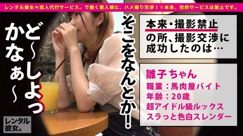 【顔・しぐさ・体型…全てがエロ可愛い】ルックス超アイドル級な馬肉屋アルバイト女子を彼女としてレンタル!口説き落として本来禁止のエロ行為までヤリまくった一部始終を完全REC!!横浜中華街デートを楽しんだあとは、ホテルで濃厚恋人セックス!!小悪魔的な可愛いさに翻弄されっぱなし!チ◯コも勃ちっぱなし!!イキ過ぎちゃう色白スレンダーボディが最高にエロい!!!【ガチ惚れ確定】 - 雛子ちゃん 20歳 馬肉屋バイト 02