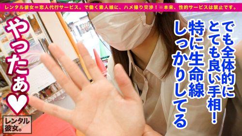 【顔・しぐさ・体型…全てがエロ可愛い】ルックス超アイドル級な馬肉屋アルバイト女子を彼女としてレンタル!口説き落として本来禁止のエロ行為までヤリまくった一部始終を完全REC!!横浜中華街デートを楽しんだあとは、ホテルで濃厚恋人セックス!!小悪魔的な可愛いさに翻弄されっぱなし!チ◯コも勃ちっぱなし!!イキ過ぎちゃう色白スレンダーボディが最高にエロい!!!【ガチ惚れ確定】 - 雛子ちゃん 20歳 馬肉屋バイト 12