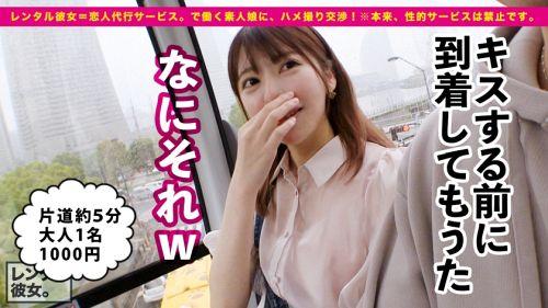 【顔・しぐさ・体型…全てがエロ可愛い】ルックス超アイドル級な馬肉屋アルバイト女子を彼女としてレンタル!口説き落として本来禁止のエロ行為までヤリまくった一部始終を完全REC!!横浜中華街デートを楽しんだあとは、ホテルで濃厚恋人セックス!!小悪魔的な可愛いさに翻弄されっぱなし!チ◯コも勃ちっぱなし!!イキ過ぎちゃう色白スレンダーボディが最高にエロい!!!【ガチ惚れ確定】 - 雛子ちゃん 20歳 馬肉屋バイト 16