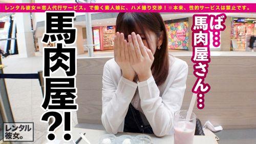【顔・しぐさ・体型…全てがエロ可愛い】ルックス超アイドル級な馬肉屋アルバイト女子を彼女としてレンタル!口説き落として本来禁止のエロ行為までヤリまくった一部始終を完全REC!!横浜中華街デートを楽しんだあとは、ホテルで濃厚恋人セックス!!小悪魔的な可愛いさに翻弄されっぱなし!チ◯コも勃ちっぱなし!!イキ過ぎちゃう色白スレンダーボディが最高にエロい!!!【ガチ惚れ確定】 - 雛子ちゃん 20歳 馬肉屋バイト 18