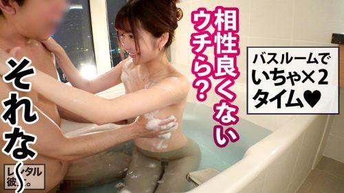 【顔・しぐさ・体型…全てがエロ可愛い】ルックス超アイドル級な馬肉屋アルバイト女子を彼女としてレンタル!口説き落として本来禁止のエロ行為までヤリまくった一部始終を完全REC!!横浜中華街デートを楽しんだあとは、ホテルで濃厚恋人セックス!!小悪魔的な可愛いさに翻弄されっぱなし!チ◯コも勃ちっぱなし!!イキ過ぎちゃう色白スレンダーボディが最高にエロい!!!【ガチ惚れ確定】 - 雛子ちゃん 20歳 馬肉屋バイト_32