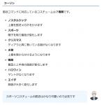 コーリン 変化詳細(コメント付)