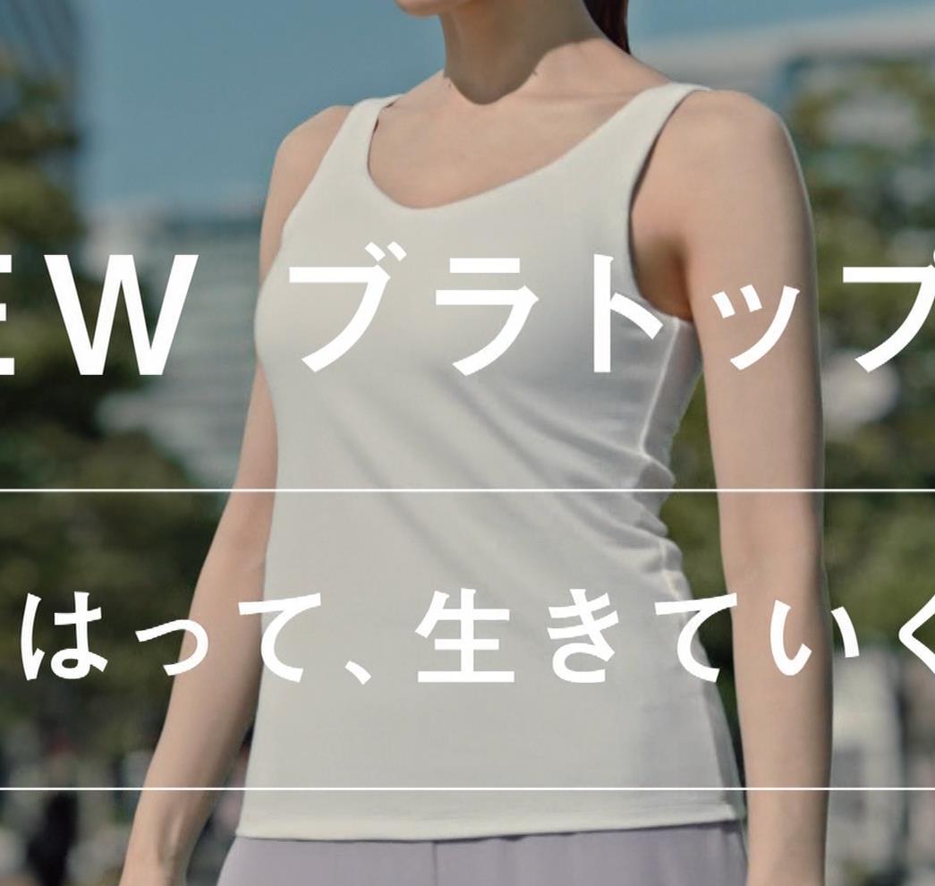 綾瀬はるか エロすぎるブラトップのCMキャプ・エロ画像5