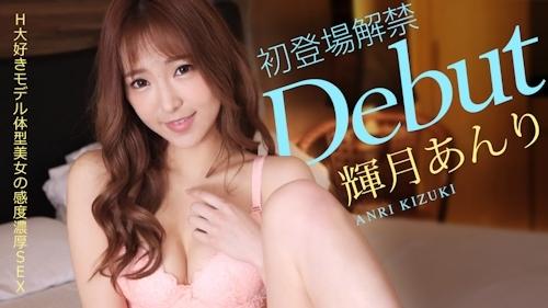 Debut Vol.65 〜H大好きモデル体型美女の感度濃厚SEX〜 -カリビアンコム