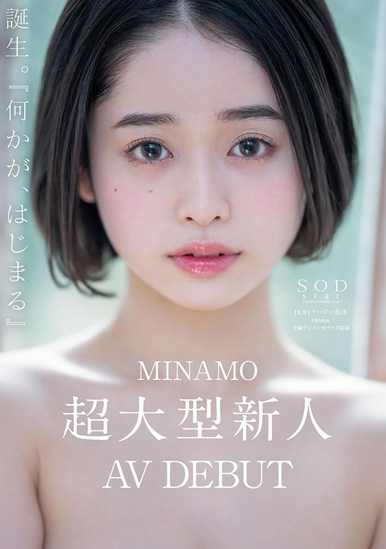MINAMO 超大型新人 AV DEBUT