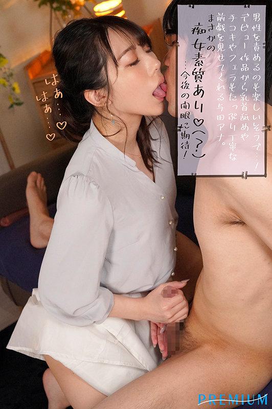 元地方局アナウンサーAVデビュー 与田さくら 6