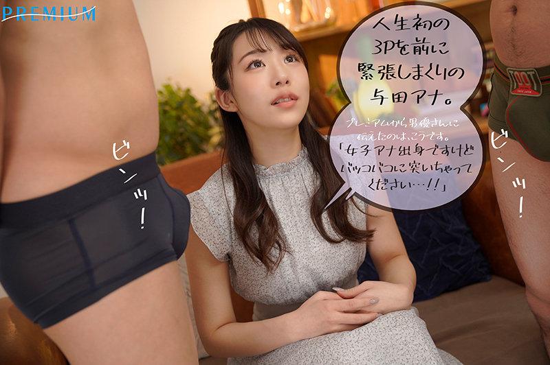 元地方局アナウンサーAVデビュー 与田さくら 8