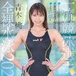 一流競泳選手 青木桃 AVデビュー