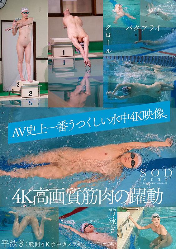一流競泳選手 青木桃 AV DEBUT 全裸水泳2021【圧倒的4K映像でヌク!】 5