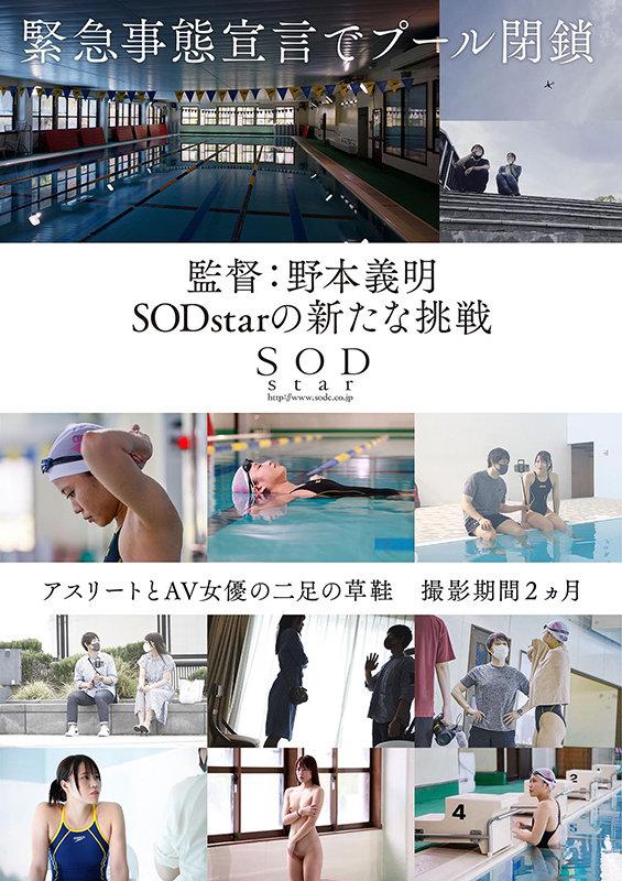 一流競泳選手 青木桃 AV DEBUT 全裸水泳2021【圧倒的4K映像でヌク!】 7