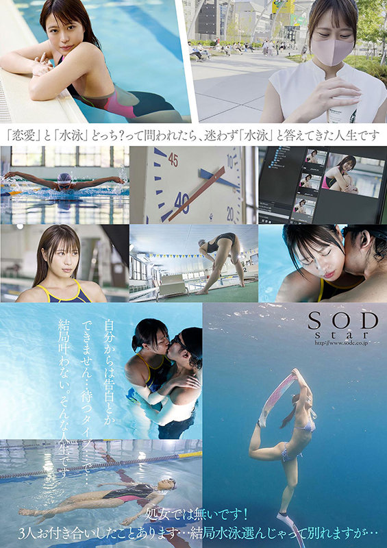 一流競泳選手 青木桃 AV DEBUT 全裸水泳2021【圧倒的4K映像でヌク!】 13
