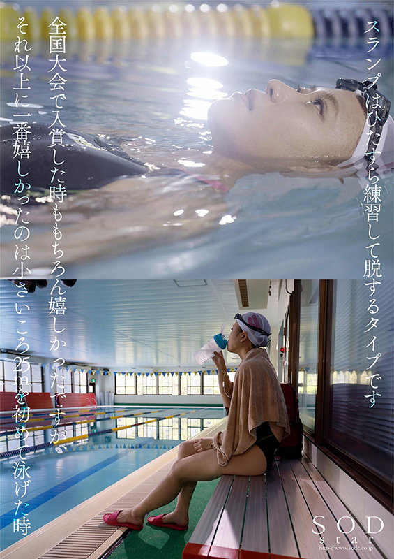 一流競泳選手 青木桃 AV DEBUT 全裸水泳2021【圧倒的4K映像でヌク!】 16