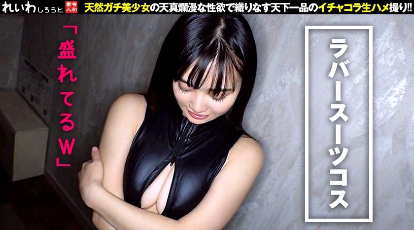 天然ガチ美少女の天真爛漫なセックス 8