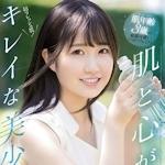 美肌グランプリ全国第1位の美少女JD 八神未来 AVデビュー!!