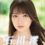 スターの原石 石川澪 AVデビュー!!