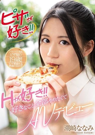 ピザが好き!!Hが好き!好きなこと全部やりたくてAVデビュー 潮崎ななみ