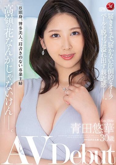 「高嶺の花なんかじゃないけん…。」8頭身、博多美人、肩書きのない専業主婦 青田悠華 30歳 AV Debut