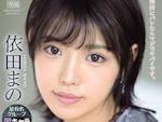 メジャーデビューまでしたガチマジ本物アイドル極秘AVデビュー 依田まの -FANZA