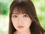 新人 専属19歳AVデビュー '普通'の中で見つけたスターの原石 石川澪 -FANZA