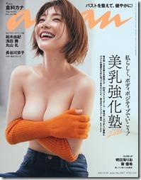kurasshina-kana-020923 (3)