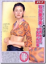 ishikawa-asami (3)