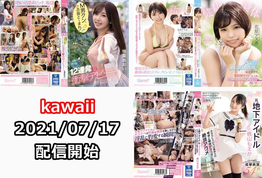 kawaii_20210625115542ce3.jpg
