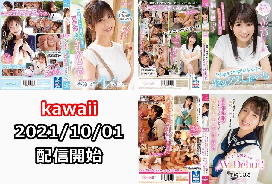 kawaii_202109071246224e2.jpg