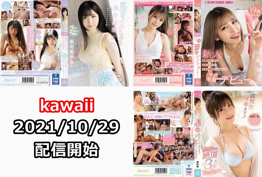kawaii_202110051218251a9.jpg