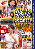 HOTENTERTAINMENT 熟女インターネット動画販売ランキングTOP15! 4時間デラックス 2