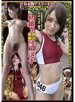 初撮り 筋肉美人陸上選手 大山千夏