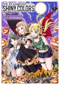 アイドルマスター シャイニーカラーズ(3)CD付き特装版 (角川コミックス・エース)