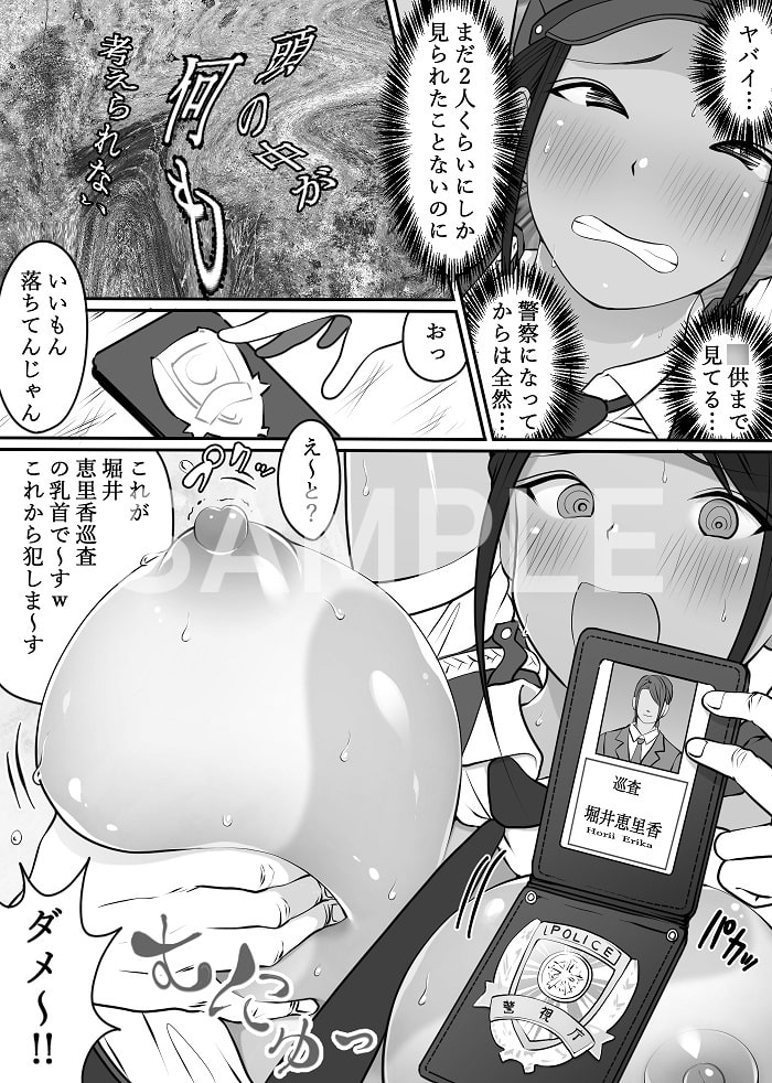 僕のヒーロー、マゾイキ肉便器堕ち RJ297629_img_smp3
