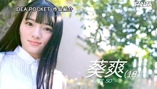 葵爽 画像 19