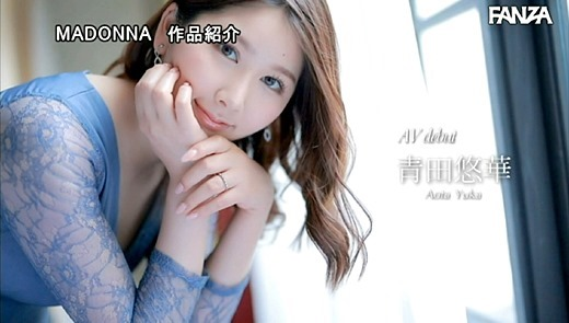 青田悠華 画像 64