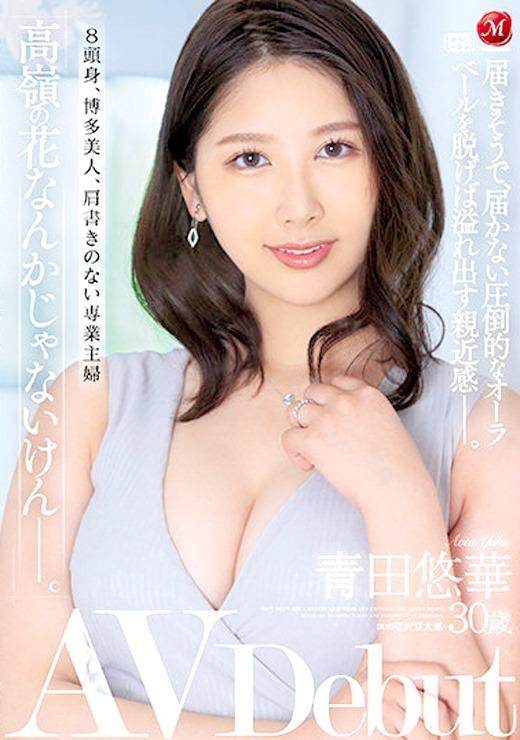 青田悠華 画像 66