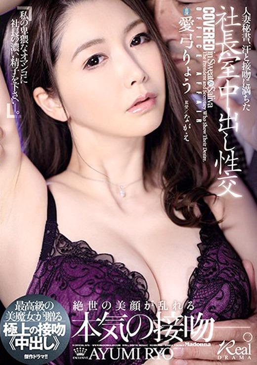 愛弓りょう 画像 01