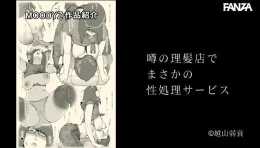 1000円カットのおネエさん 25